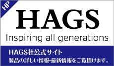 HAGS社公式サイト