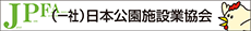 JPFA 社団法人 日本公園施設業協会